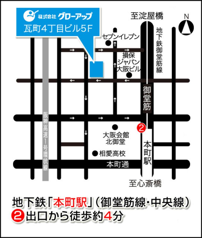 地下鉄「本町」(御堂筋・中央線)2番出口から徒歩4分