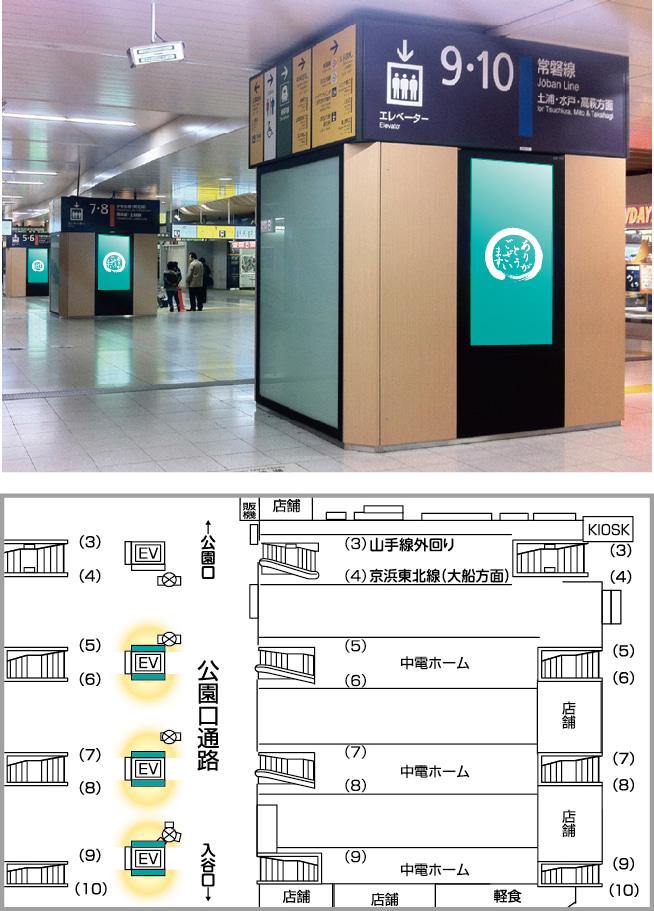 上野駅公園改札内