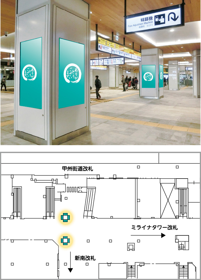 新宿駅甲州街道改札