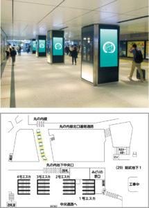 東京駅丸の内地下連絡通路