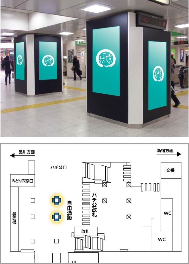 渋谷駅ハチ公改札