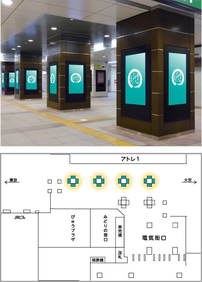 秋葉原駅新電気街口