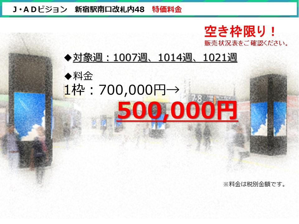 【特価】2019年度 J・ADビジョン新宿駅南口改札内48