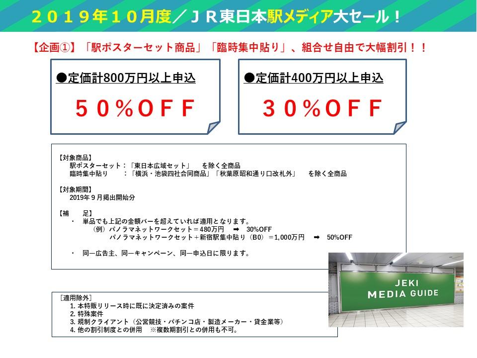 20190903_駅メディア_2019年10月度特販