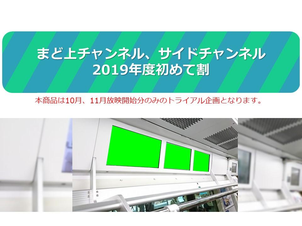 20190904まど上チャンネル、サイドチャンネル初めて割トライアル企画