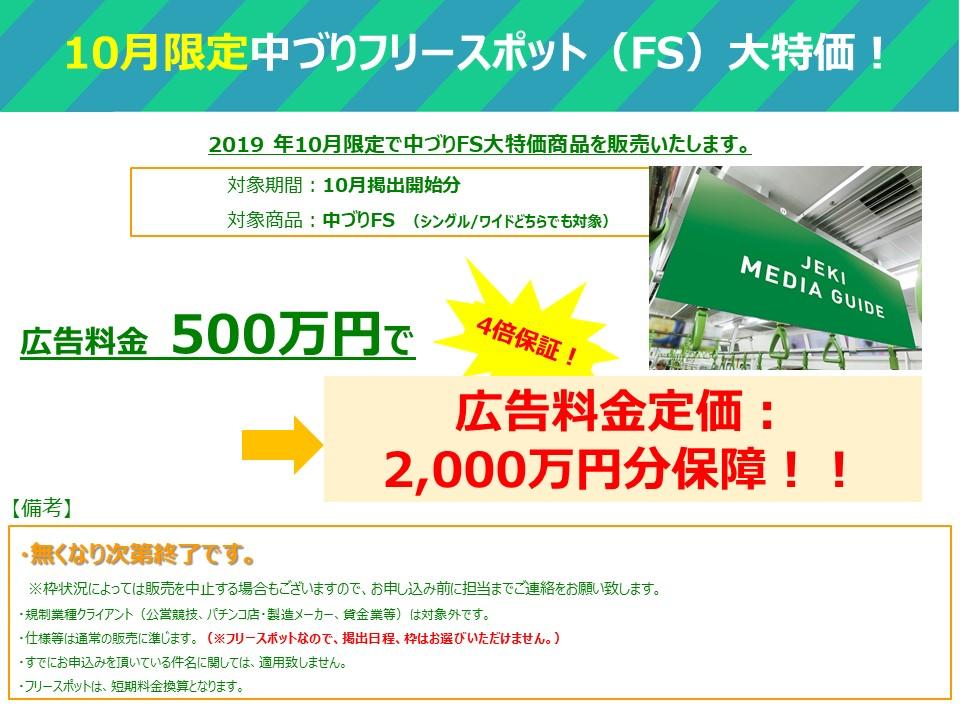 JR東日本_車両メディア_10月中づり特販
