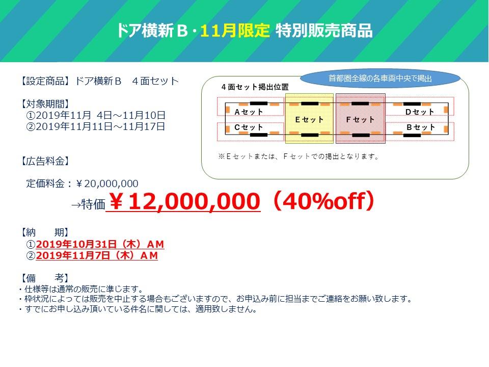 JR東日本_車両メディア_【ドア横新B】11月限定 特別販売.pdf