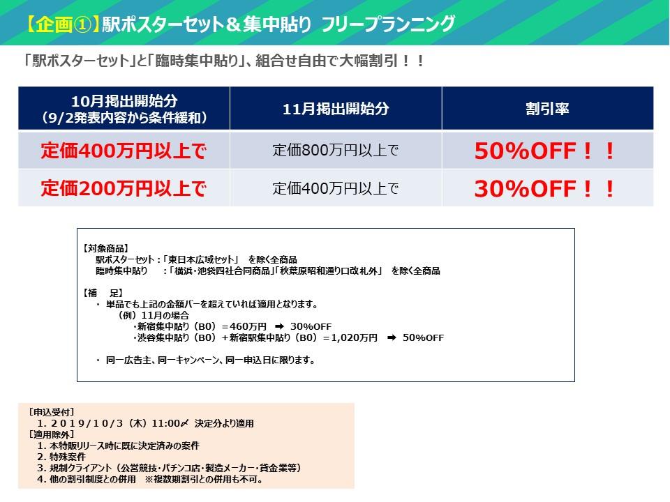 駅メディア_2019年10・11月度特販
