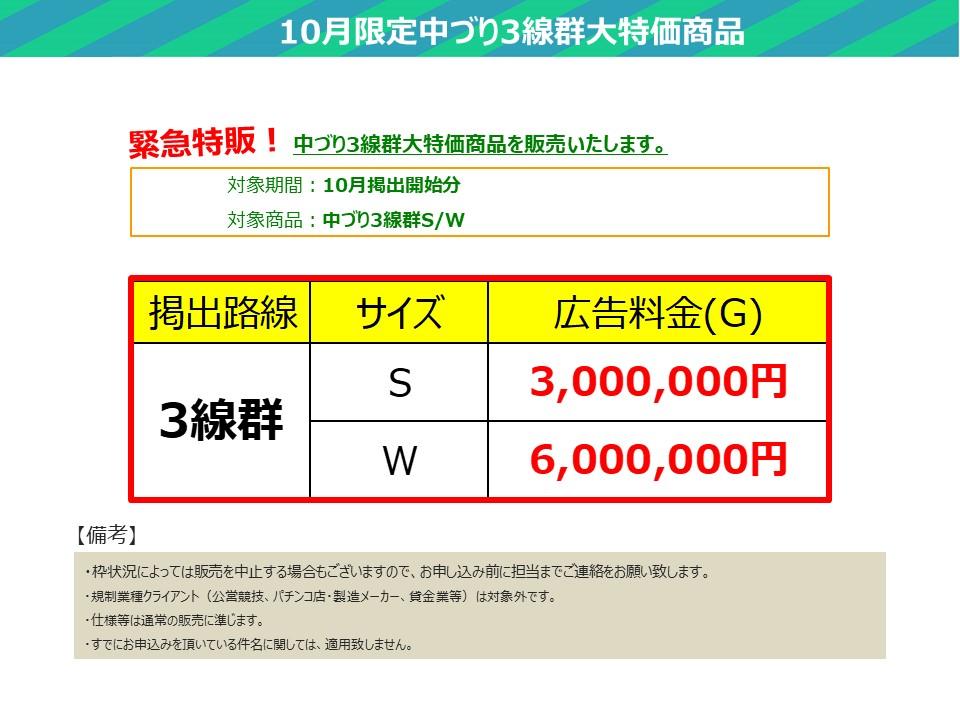10月限定特価商品車内・DS・サインボード