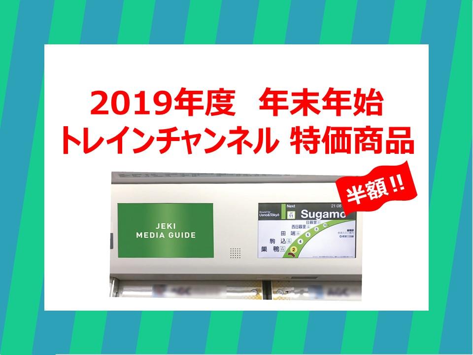 JR東日本_トレインチャンネル_2019年末年始価商品