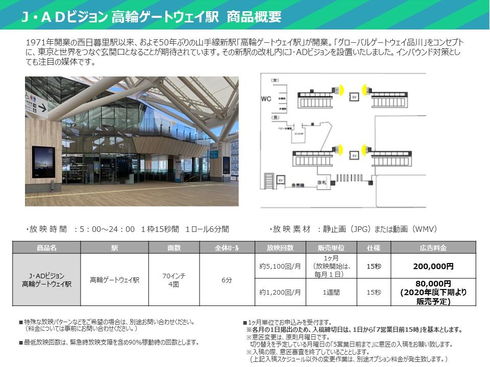 【セールスシート】2020年度_J・ADビジョン高輪ゲートウェイ駅