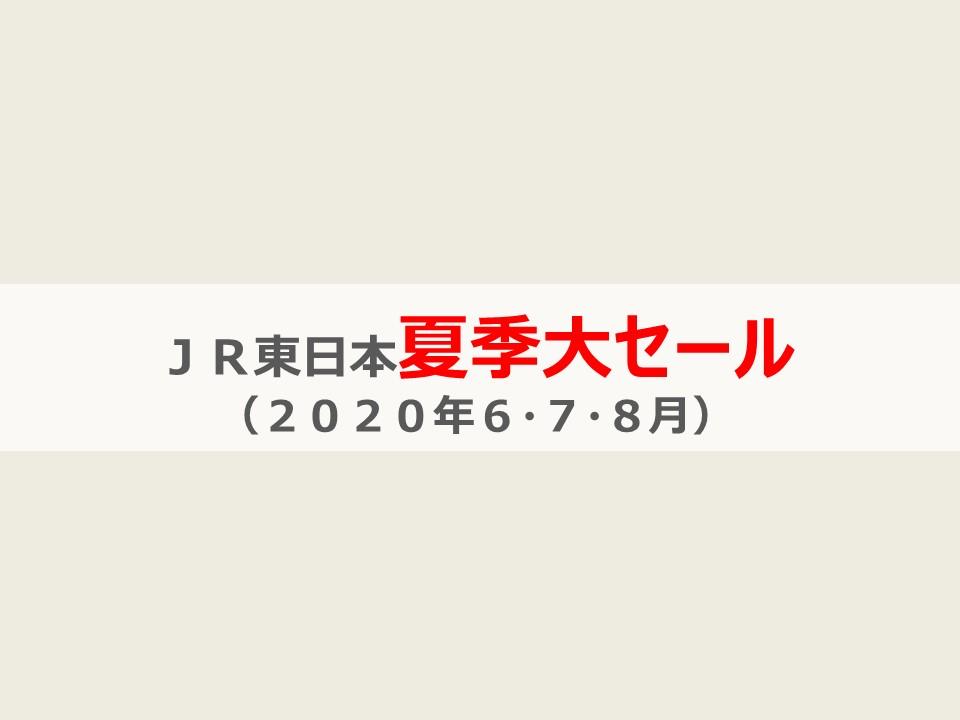 2020年6-8月夏季大セール