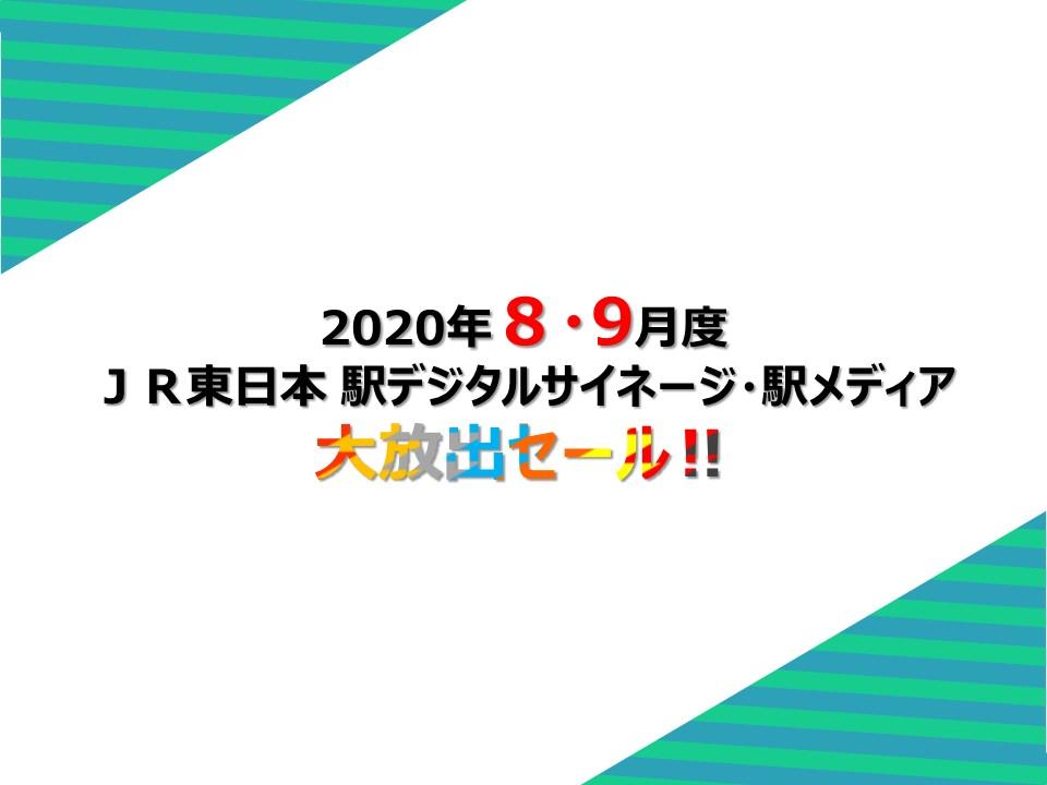 駅DS・駅メ8-9月大放出セール