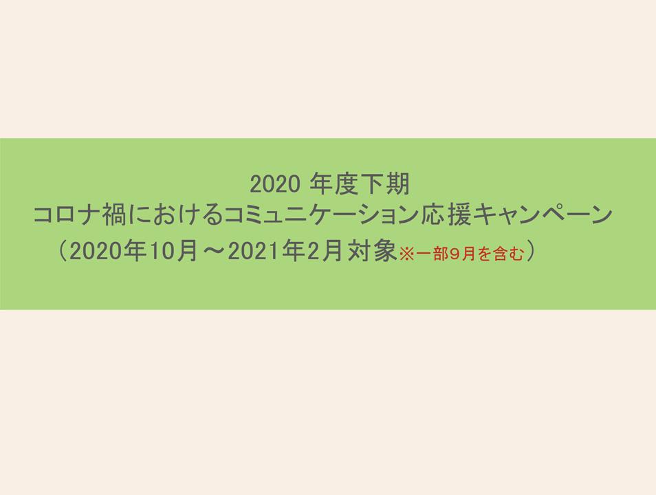【2020年下期】コロナ禍におけるコミュニケーション応援CP